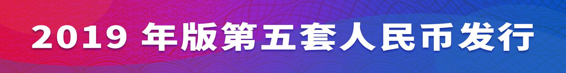 2019年版第五套人民币发行